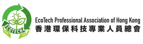 香港環保科技專業人員總會